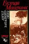 Купить книгу Густав Майринк - Ангел Западного окна