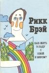 Купить книгу Рикк Брэй - Как жить в ладу с собой и миром?