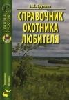 купить книгу Л. Е. Трутнев - Справочник охотника любителя