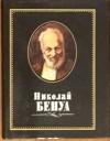 Купить книгу Бартенева, М. И. - Николай Бенуа