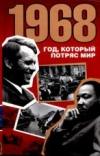 Купить книгу Курлански М. - 1968 год, который потряс мир
