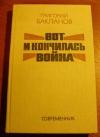 Купить книгу Григорий Бакланов - Вот и кончилась война