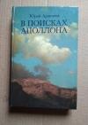 Купить книгу Ю. Аракчеев - В поисках Аполлона
