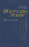Купить книгу Вислоцкая, Михалина - Искусство любви. 20 лет спустя