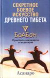 Купить книгу Асанаро - Секретное боевое искусство Древнего Тибета. Боабом