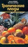 Купить книгу  - Тропические плоды: Биология, применение, выращивание и сбор урожая