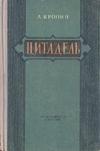 купить книгу А. Кронин - Цитадель