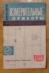Купить книгу Балашов, М.И. - Измерительные приборы радиолюбителя