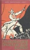 Купить книгу Гладков, Т. - Полководцы гражданской войны