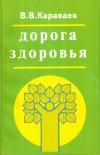 Купить книгу В. В. Караваев - Дорога здоровья