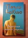 купить книгу Пауло Коэльо - Вероника решает умереть