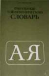 Купить книгу Поспелов, Е.М. - Школьный топонимический словарь