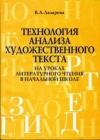 Купить книгу Лазарева В. А. - Технология анализа художественного текста