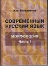 Купить книгу Балалыгина, Э.А. - Современный русский язык. Морфология. Часть I: Имена. Наречия. Категория состояния