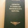 Купить книгу Плюханова М. Б. - Сюжеты и символы Московского царства