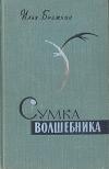 Илья Бражнин - Сумка волшебника