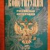 Купить книгу  - Конституция Российской Федерации (с изменениями от 9 июня 2001 года)
