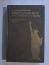 Купить книгу Шах - Назарова В. С. - Практический курс английского языка. Американский вариант