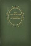 Купить книгу Лермонтов М. Ю. - Избранные произведения