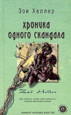 Купить книгу Зои Хеллер - Хроника одного скандала