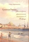Купить книгу Е. Деремедведь - Крымская Ривьера. Авантюрные приключения англичанок в Тавриде
