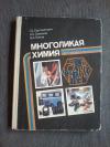 Купить книгу Харлампович Г. Д. и др. - Многоликая химия: Книга для учащихся