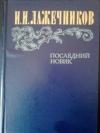 купить книгу Лажечников И. И. - Последний новик