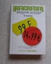 Купить книгу Бегбедер - 99 франков