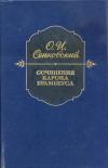 купить книгу Сенковский, О. И. - Сочинения барона Брамбеуса