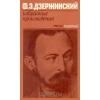 Купить книгу Дзержинский Ф. - Избранные произведения в 2 томах.