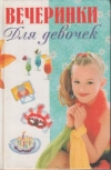Купить книгу [автор не указан] - Вечеринки для девочек
