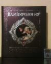 Купить книгу Арчибальд Брукс - Вампирология. Истинная история падших