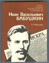 Купить книгу Мишкевич Г. И. - Иван Васильевич Бабушкин.