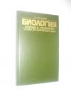 купить книгу Богданова Т. Л. - Биология: Задания и упражнения. Пособие для поступающих в вузы.