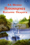 Купить книгу В. А. Шемшук - Нообиоценоз. Касание Сварога