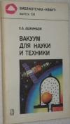 Купить книгу Ашкинази Л. А. - Вакуум для науки и техники. Библиотечка Квант. Выпуск 58.