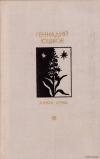 Купить книгу Геннадий Юшков - Живая душа