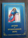 Купить книгу Зинченко З. - Детям о православной вере. Комплект из 4 книг. В наличии книга 3.