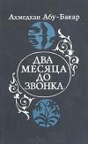 Купить книгу Ахмедхан Абу-Бакар - Два месяца до звонка