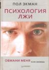 Купить книгу Экман Пол - Психология лжи. Обмани меня, если сможешь, Общая психология