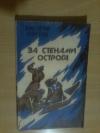 Купить книгу Сергеев Д. Г. - За стенами острога