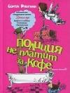 Купить книгу Сергей Рябухин - Полиция не платит за кофе