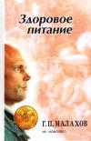 Купить книгу Г. П. Малахов - Здоровое питание. Авторский учебник