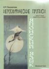 """Купить книгу Лихолетова О. Р. - Иероглифические прописи к учебнику Л. Т. Нечаевой """"Японский язык для начинающих"""""""