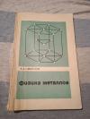 Купить книгу Смирнов А. А. - Физика металлов. Современные представления о природе металлов