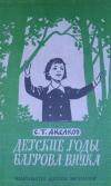 Купить книгу Аксаков С. Т. - Детские годы Багрова–внука.