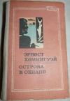 купить книгу Эрнест Хемингуэй - Острова в океане