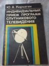 Купить книгу Корчагин Ю. А. - Индивидуальный приём программ спутникового телевидения