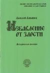 Купить книгу Алексей Алнашев - Избавление от злости. Методическое пособие