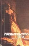 Купить книгу Александр Лоуэн - Предательство тела